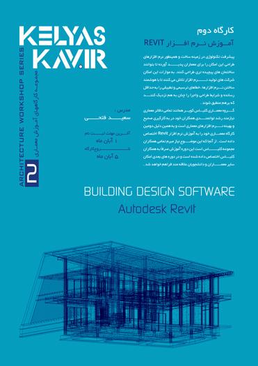 کارگاه آموزشی معماری کلیاس کویر 2