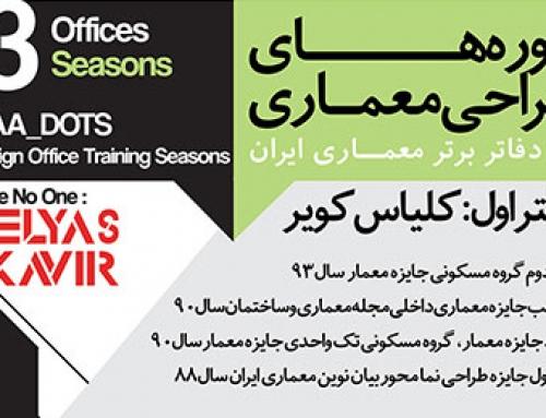 دوره های طراحی معماری با دفاتر برتر معماری ایران